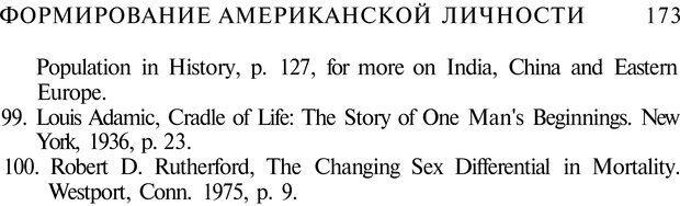 PDF. Психоистория. Демоз Л. Страница 172. Читать онлайн