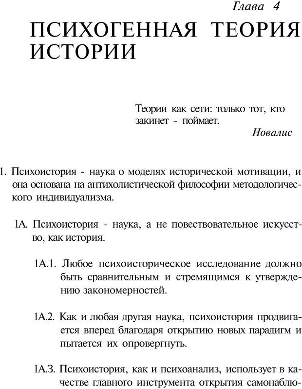 PDF. Психоистория. Демоз Л. Страница 173. Читать онлайн