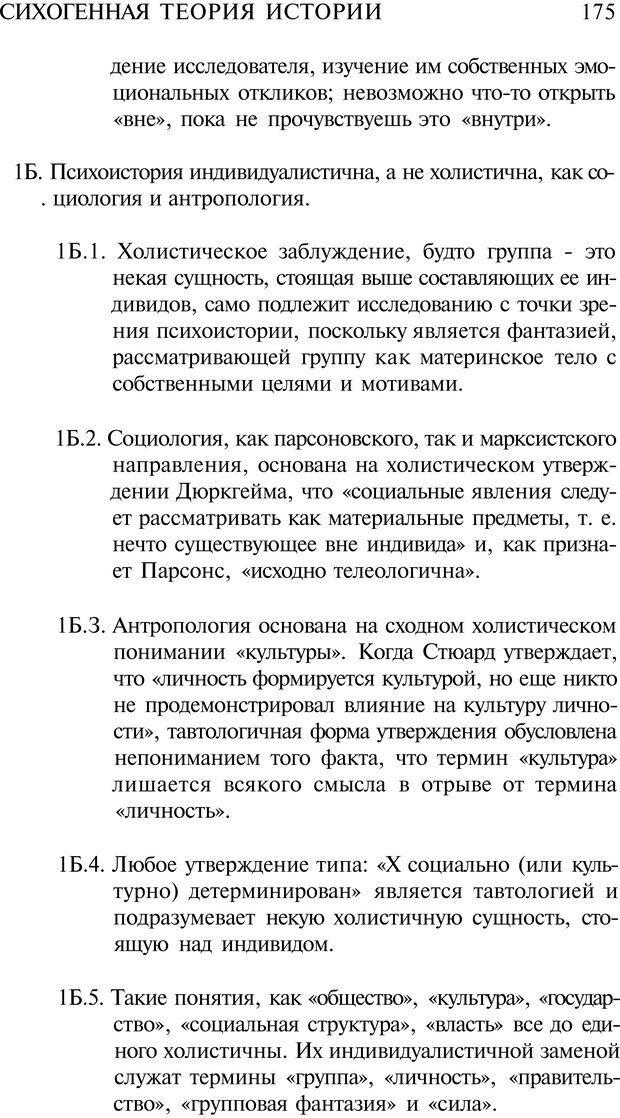 PDF. Психоистория. Демоз Л. Страница 174. Читать онлайн