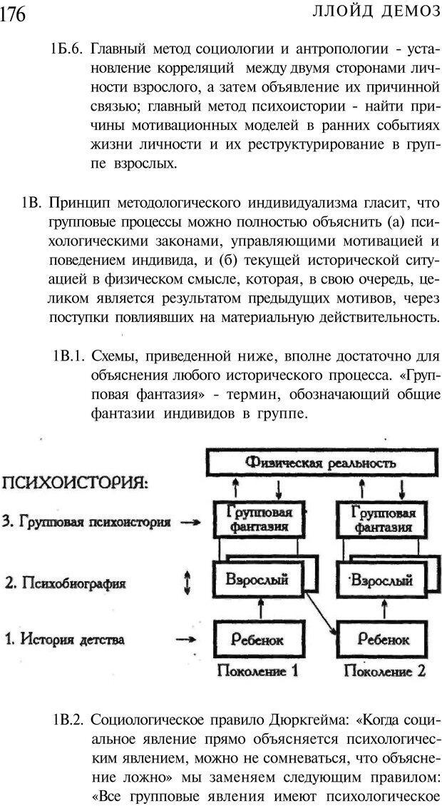 PDF. Психоистория. Демоз Л. Страница 175. Читать онлайн
