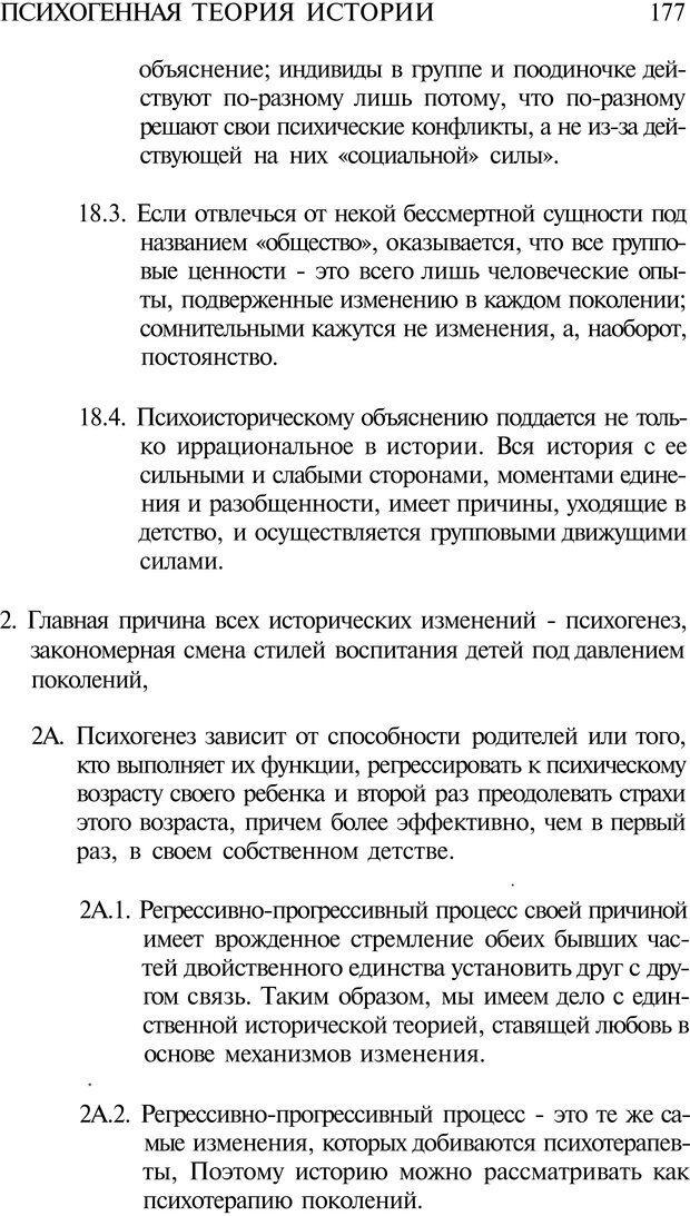 PDF. Психоистория. Демоз Л. Страница 176. Читать онлайн