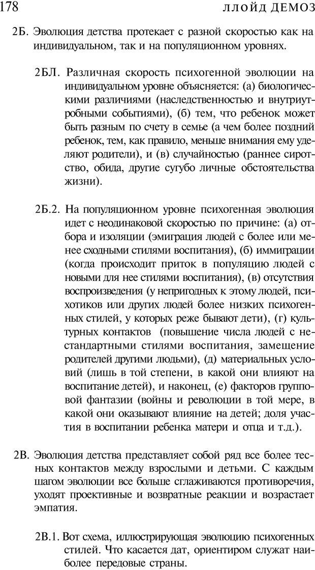 PDF. Психоистория. Демоз Л. Страница 177. Читать онлайн