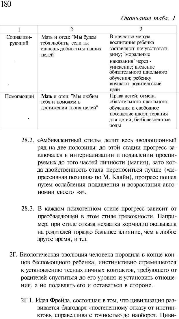 PDF. Психоистория. Демоз Л. Страница 179. Читать онлайн