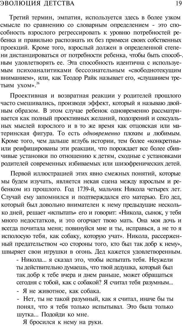 PDF. Психоистория. Демоз Л. Страница 18. Читать онлайн