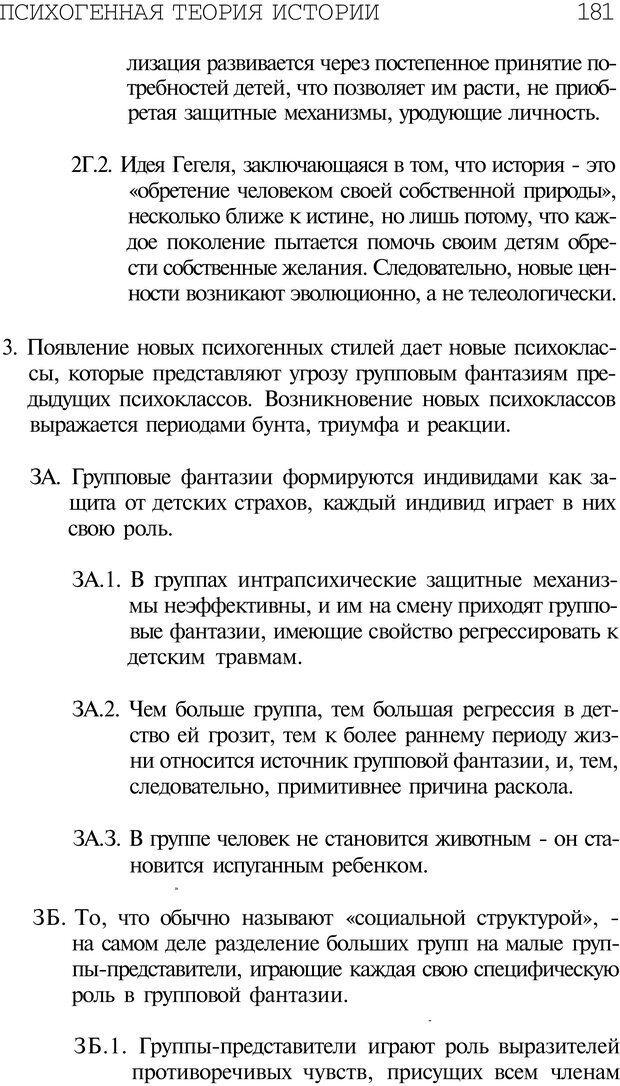 PDF. Психоистория. Демоз Л. Страница 180. Читать онлайн