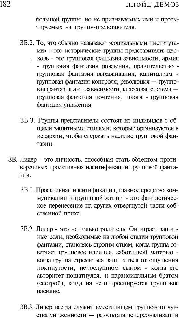 PDF. Психоистория. Демоз Л. Страница 181. Читать онлайн