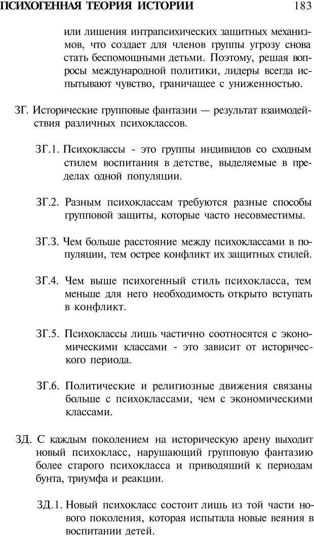 PDF. Психоистория. Демоз Л. Страница 182. Читать онлайн