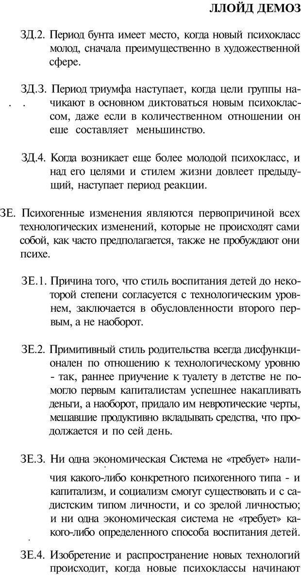 PDF. Психоистория. Демоз Л. Страница 183. Читать онлайн