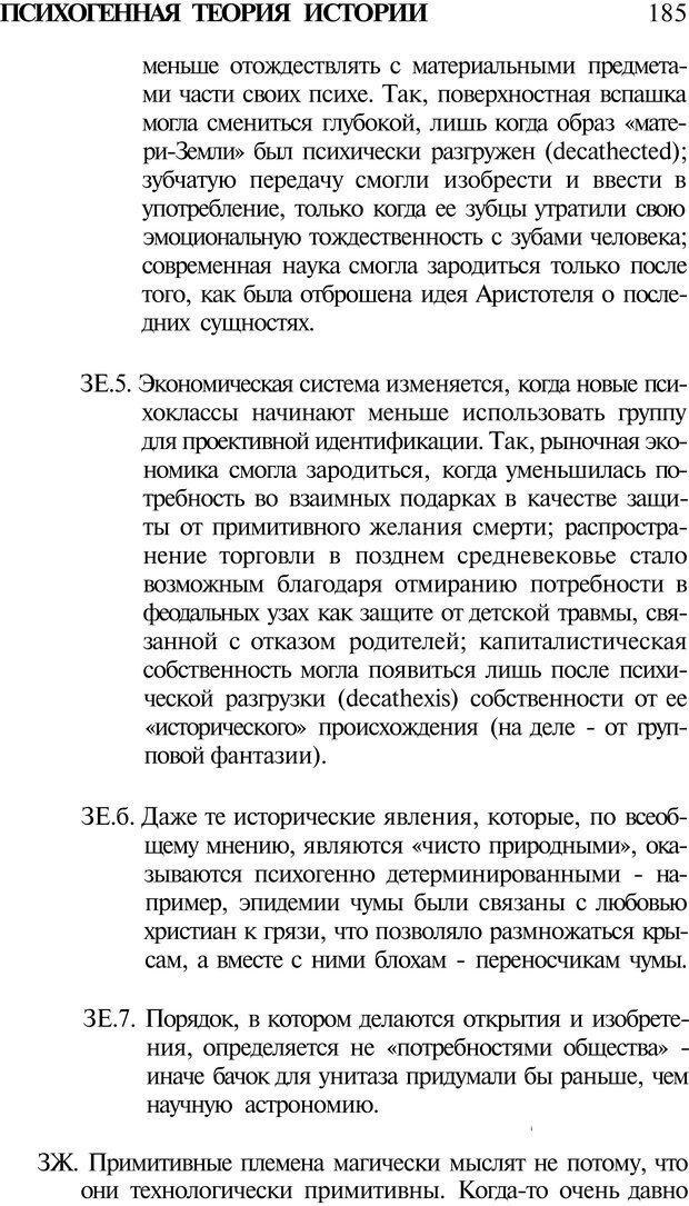 PDF. Психоистория. Демоз Л. Страница 184. Читать онлайн