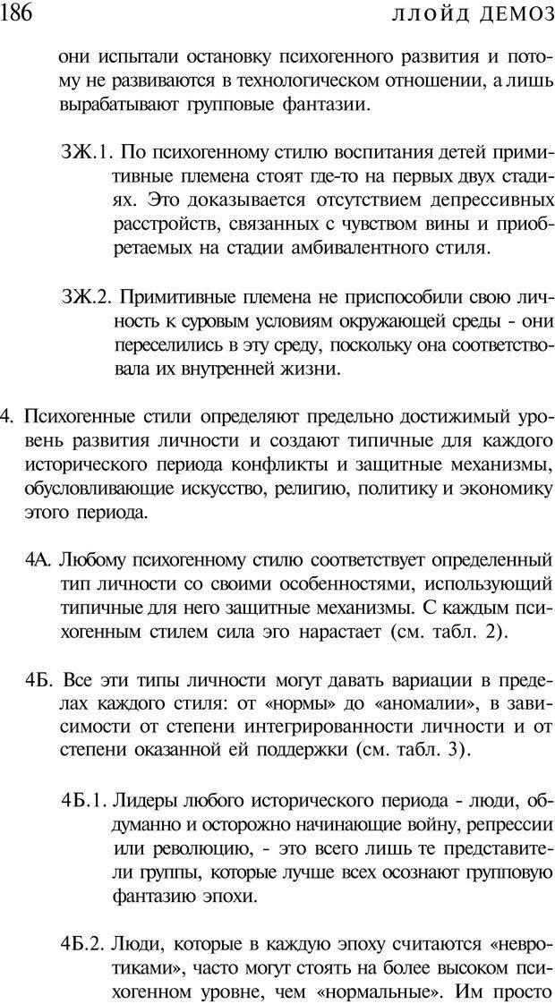 PDF. Психоистория. Демоз Л. Страница 185. Читать онлайн