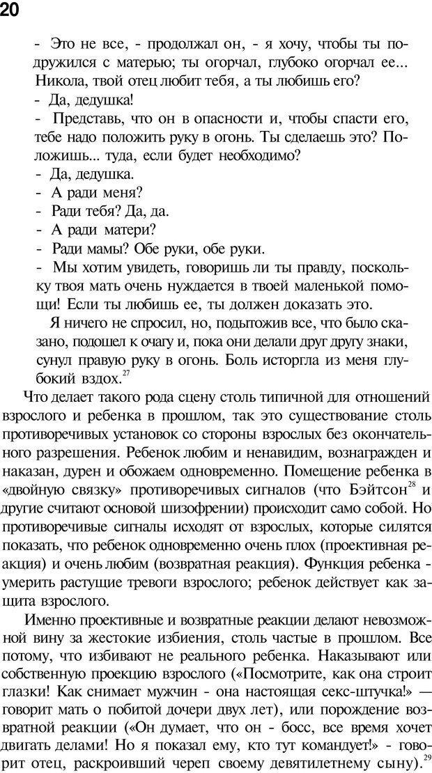 PDF. Психоистория. Демоз Л. Страница 19. Читать онлайн