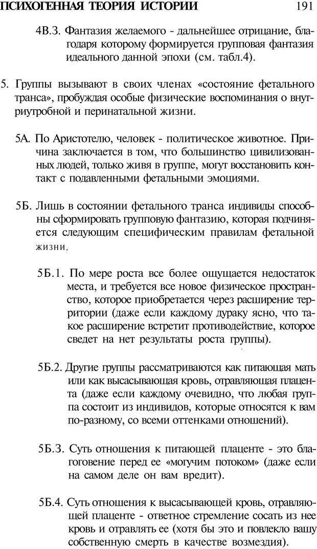 PDF. Психоистория. Демоз Л. Страница 193. Читать онлайн