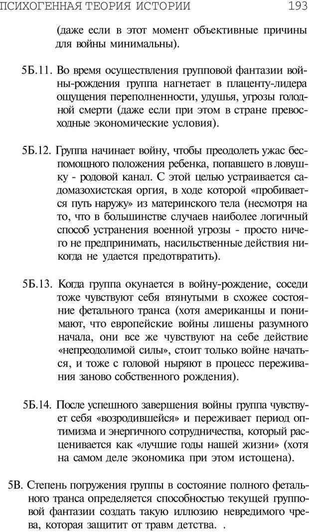 PDF. Психоистория. Демоз Л. Страница 195. Читать онлайн