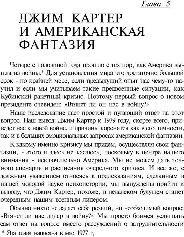 PDF. Психоистория. Демоз Л. Страница 196. Читать онлайн