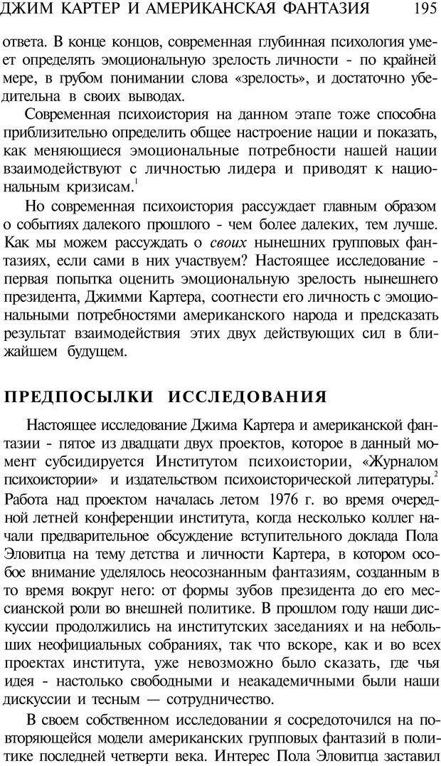 PDF. Психоистория. Демоз Л. Страница 197. Читать онлайн