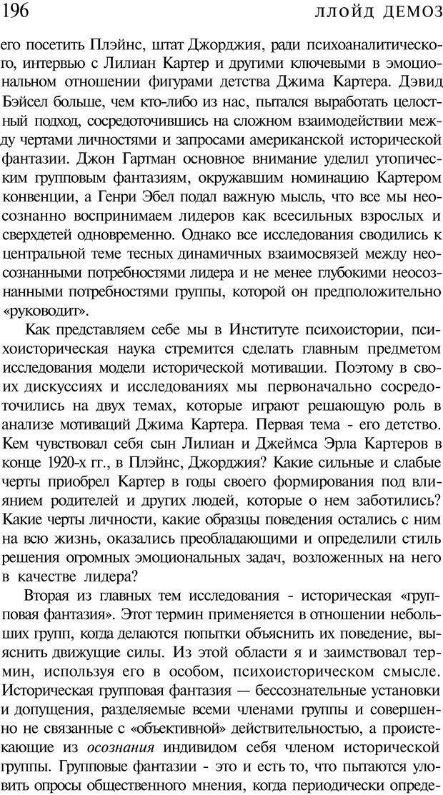 PDF. Психоистория. Демоз Л. Страница 198. Читать онлайн