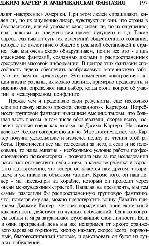 PDF. Психоистория. Демоз Л. Страница 199. Читать онлайн