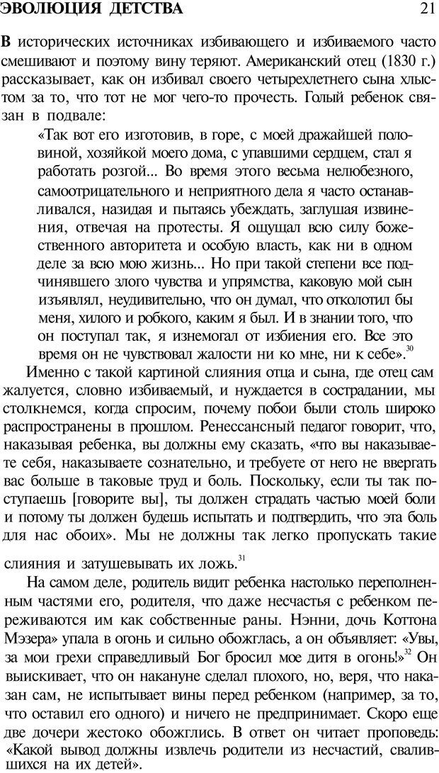 PDF. Психоистория. Демоз Л. Страница 20. Читать онлайн