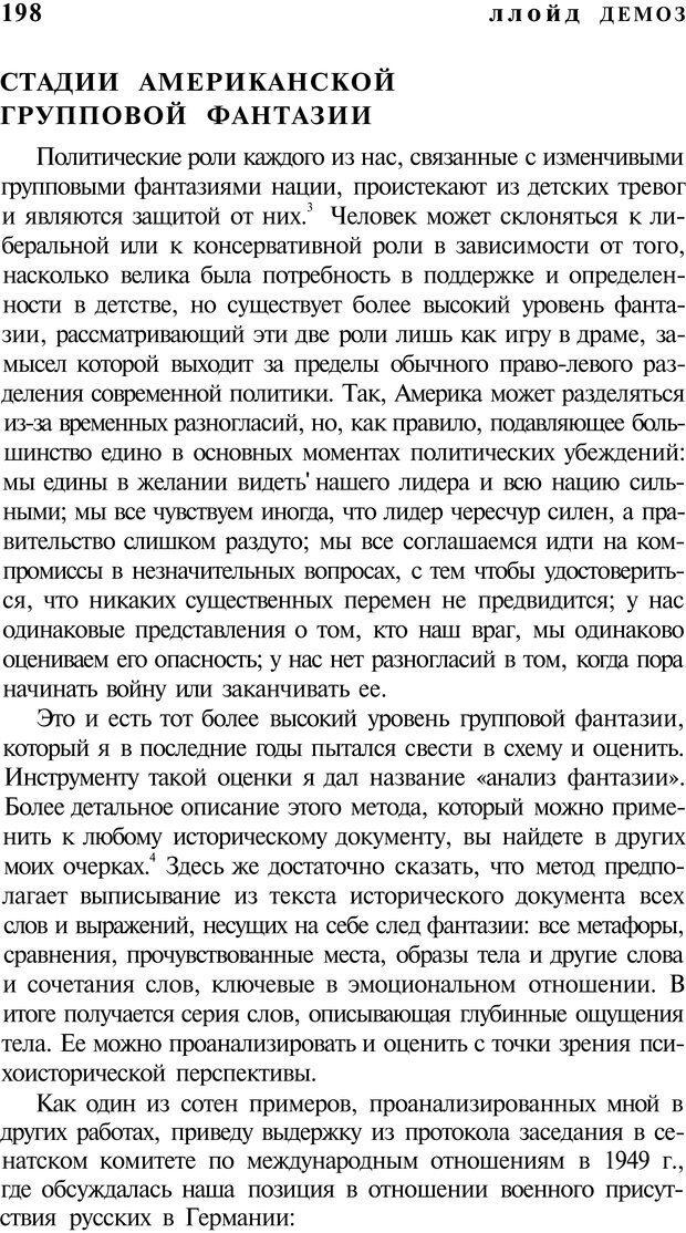 PDF. Психоистория. Демоз Л. Страница 200. Читать онлайн