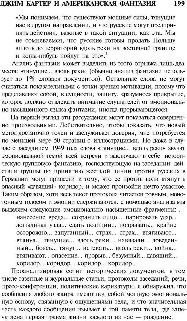 PDF. Психоистория. Демоз Л. Страница 201. Читать онлайн