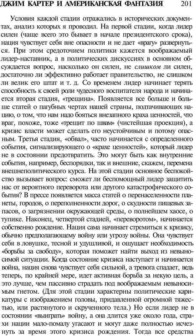 PDF. Психоистория. Демоз Л. Страница 203. Читать онлайн