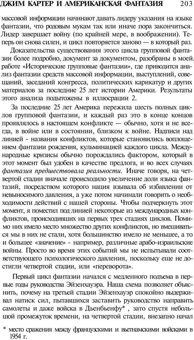 PDF. Психоистория. Демоз Л. Страница 205. Читать онлайн