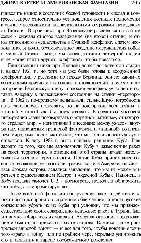 PDF. Психоистория. Демоз Л. Страница 208. Читать онлайн
