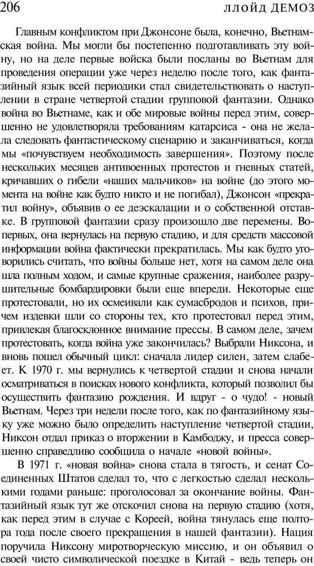 PDF. Психоистория. Демоз Л. Страница 209. Читать онлайн