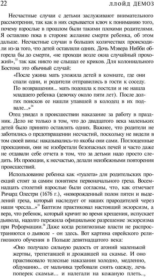 PDF. Психоистория. Демоз Л. Страница 21. Читать онлайн