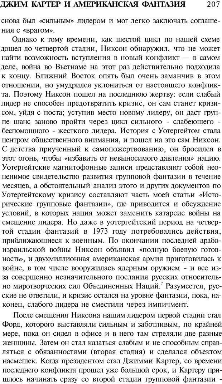 PDF. Психоистория. Демоз Л. Страница 210. Читать онлайн