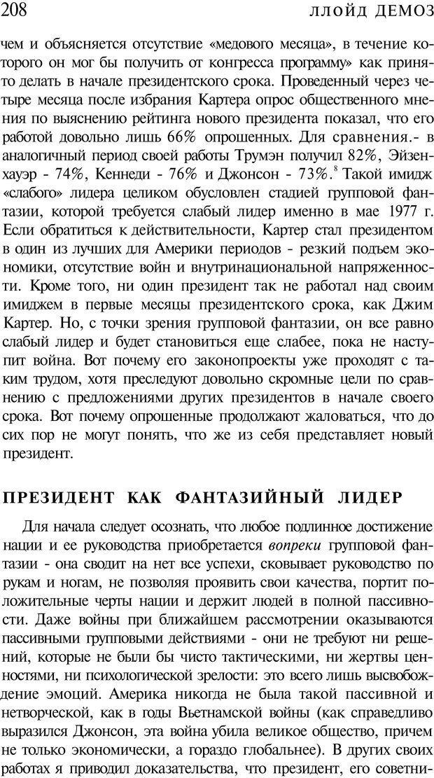 PDF. Психоистория. Демоз Л. Страница 211. Читать онлайн