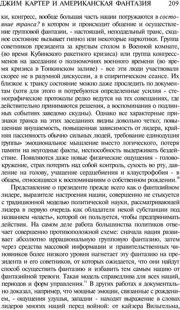 PDF. Психоистория. Демоз Л. Страница 212. Читать онлайн