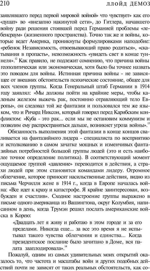 PDF. Психоистория. Демоз Л. Страница 213. Читать онлайн