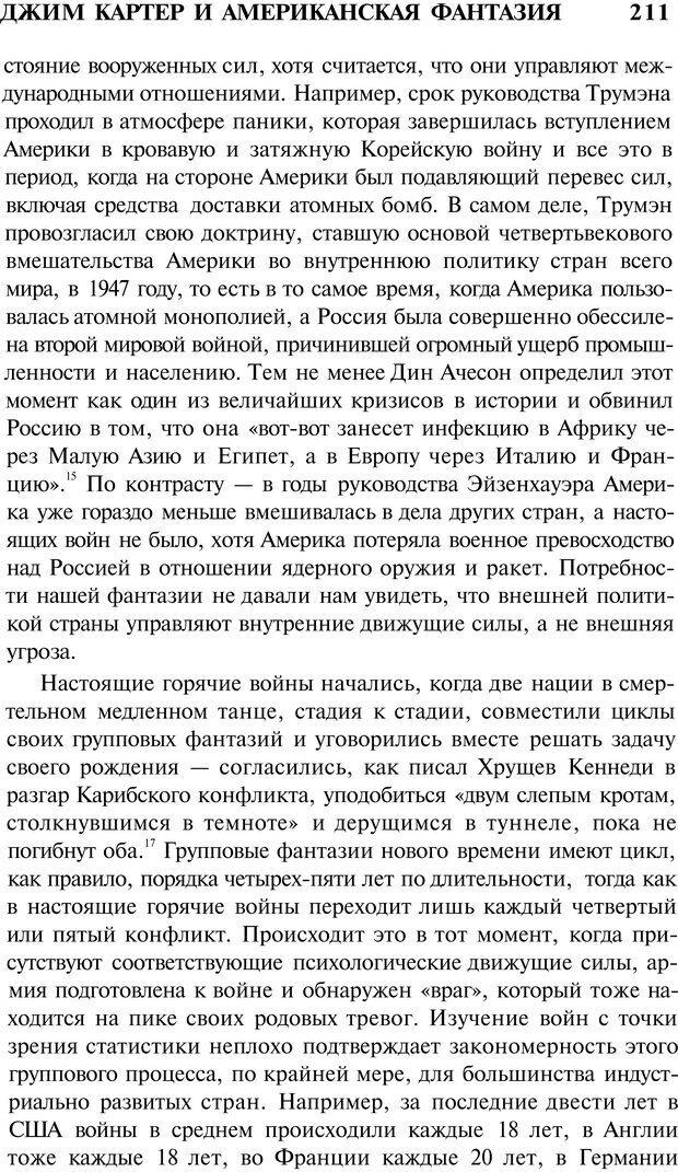 PDF. Психоистория. Демоз Л. Страница 214. Читать онлайн