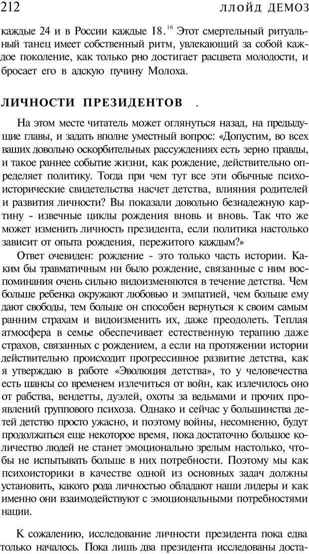 PDF. Психоистория. Демоз Л. Страница 215. Читать онлайн