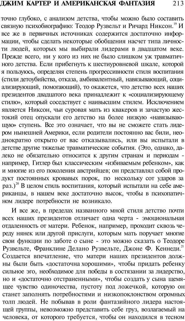 PDF. Психоистория. Демоз Л. Страница 216. Читать онлайн
