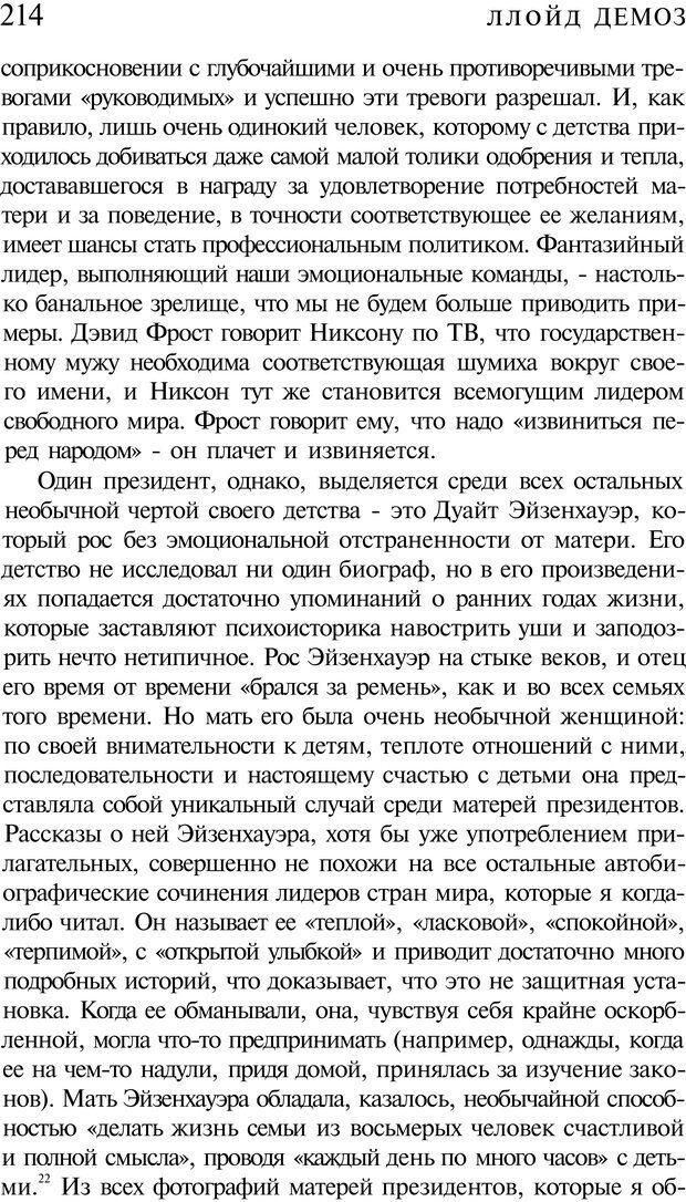 PDF. Психоистория. Демоз Л. Страница 217. Читать онлайн