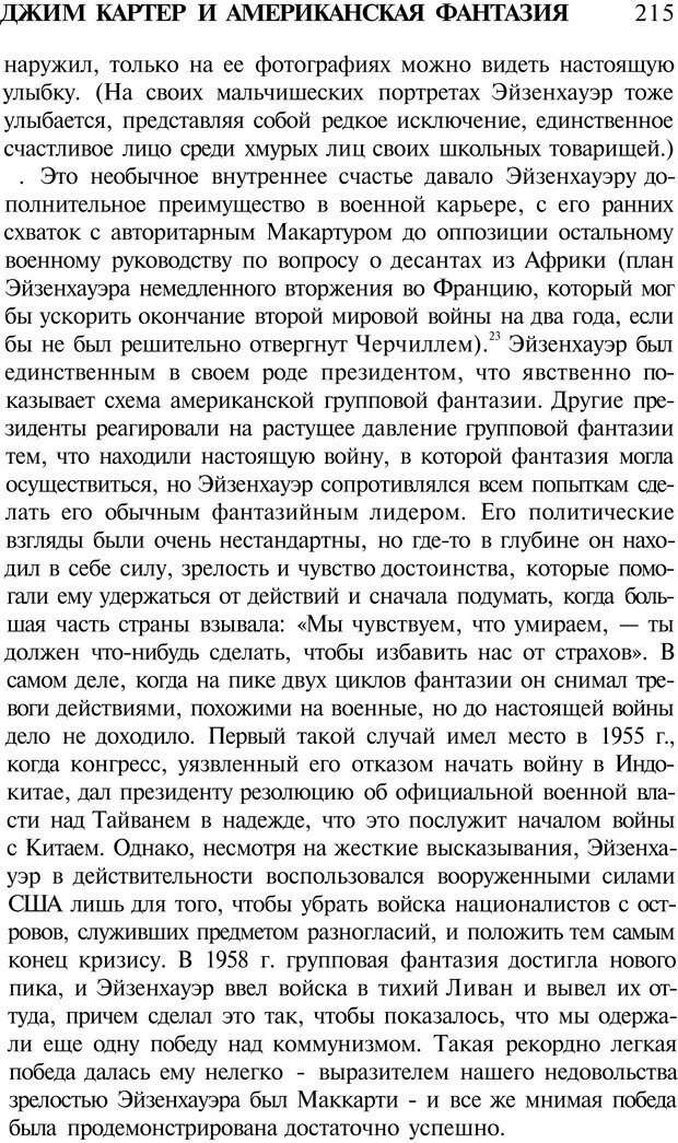 PDF. Психоистория. Демоз Л. Страница 218. Читать онлайн