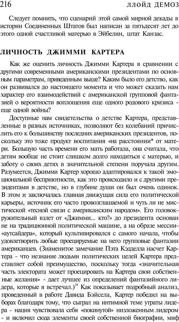 PDF. Психоистория. Демоз Л. Страница 219. Читать онлайн