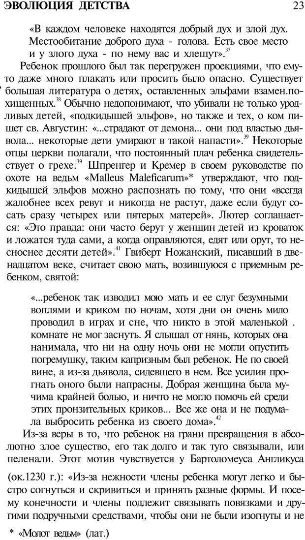 PDF. Психоистория. Демоз Л. Страница 22. Читать онлайн