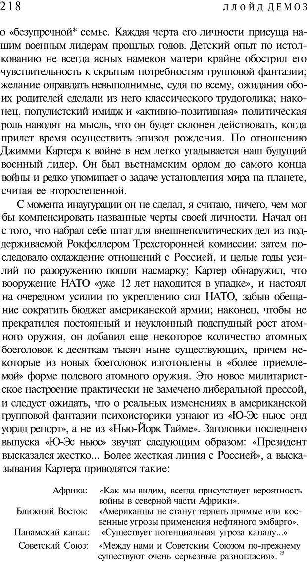 PDF. Психоистория. Демоз Л. Страница 221. Читать онлайн