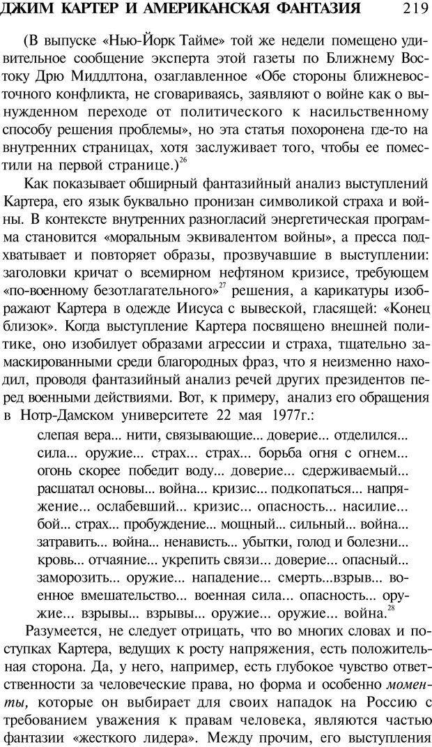 PDF. Психоистория. Демоз Л. Страница 222. Читать онлайн