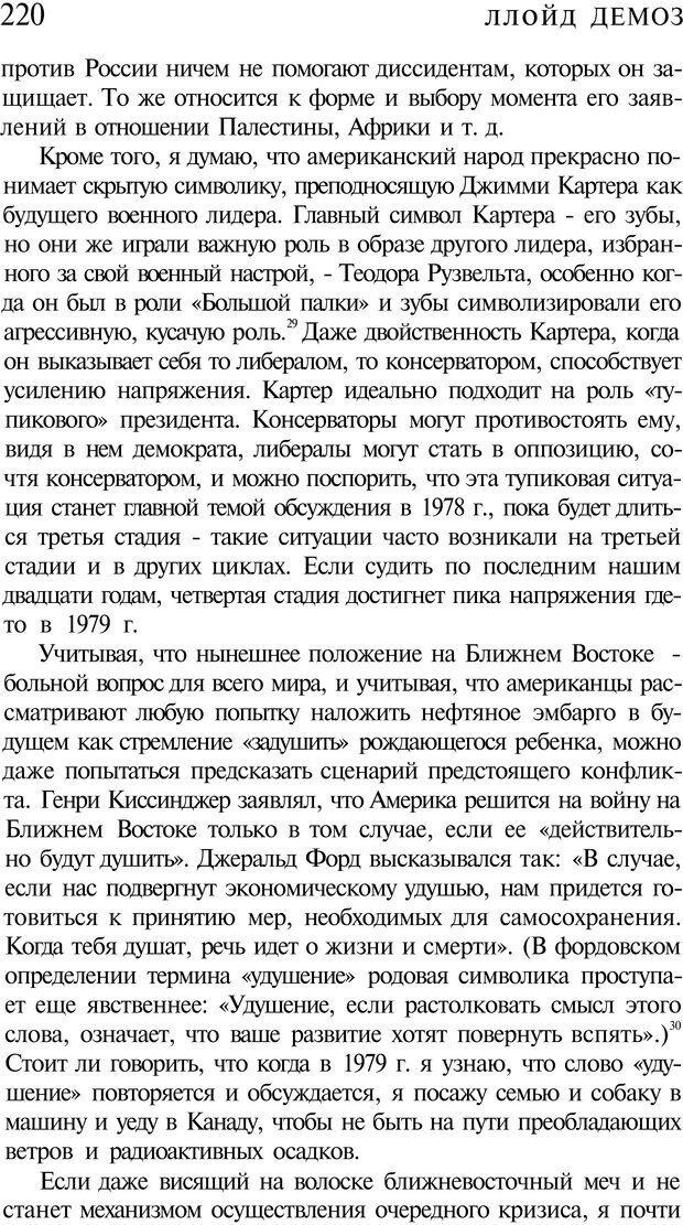 PDF. Психоистория. Демоз Л. Страница 223. Читать онлайн