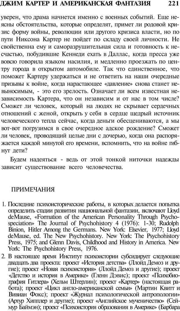 PDF. Психоистория. Демоз Л. Страница 224. Читать онлайн