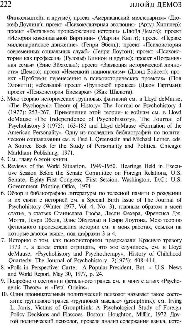 PDF. Психоистория. Демоз Л. Страница 225. Читать онлайн
