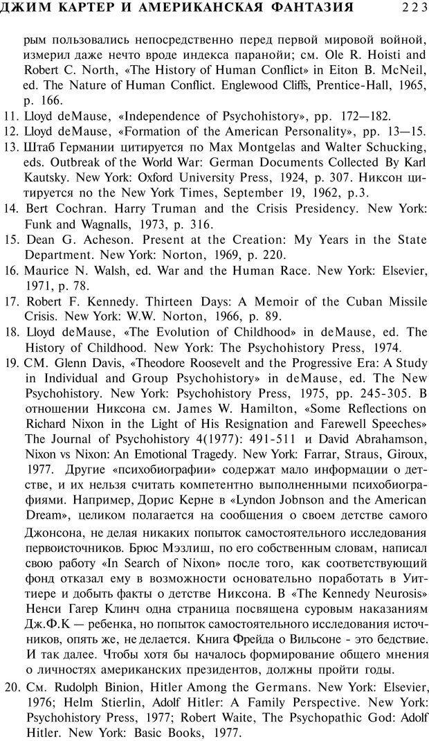 PDF. Психоистория. Демоз Л. Страница 226. Читать онлайн