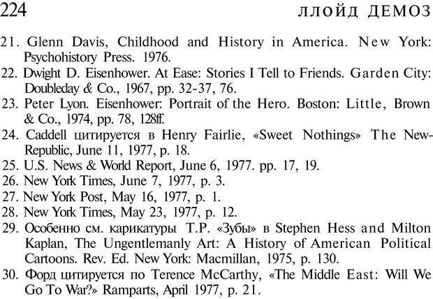 PDF. Психоистория. Демоз Л. Страница 227. Читать онлайн