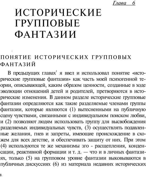 PDF. Психоистория. Демоз Л. Страница 228. Читать онлайн
