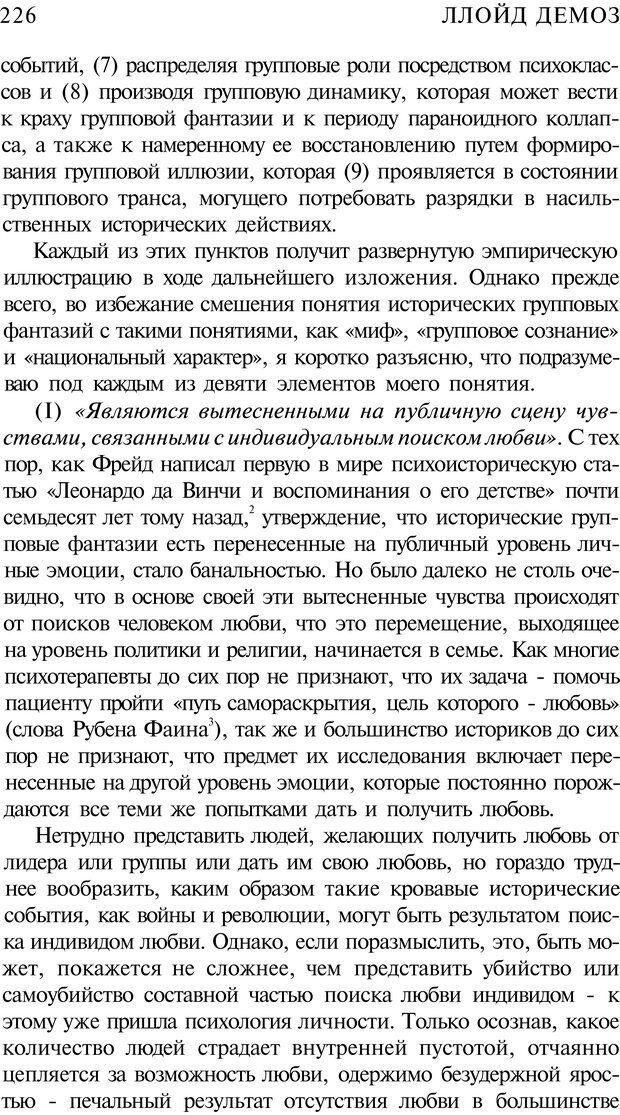 PDF. Психоистория. Демоз Л. Страница 229. Читать онлайн
