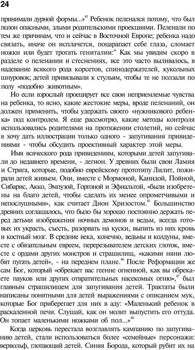 PDF. Психоистория. Демоз Л. Страница 23. Читать онлайн